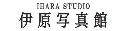 伊原写真館|奈良県天理市の写真館